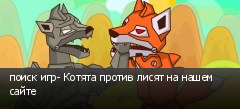 поиск игр- Котята против лисят на нашем сайте