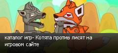 каталог игр- Котята против лисят на игровом сайте
