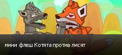 мини флеш Котята против лисят