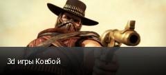 3d игры Ковбой