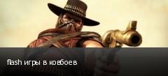 flash игры в ковбоев