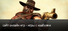 сайт онлайн игр - игры с ковбоями