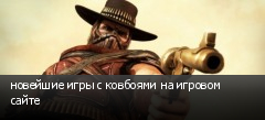 новейшие игры с ковбоями на игровом сайте