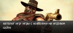каталог игр- игры с ковбоями на игровом сайте