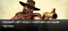 игровой сайт- игры с ковбоями на нашем портале
