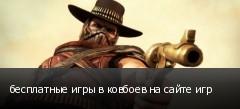 бесплатные игры в ковбоев на сайте игр