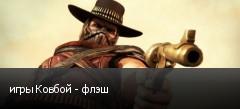 игры Ковбой - флэш