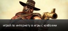 играй по интернету в игры с ковбоями