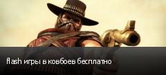 flash игры в ковбоев бесплатно