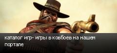 каталог игр- игры в ковбоев на нашем портале