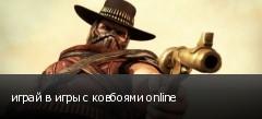 играй в игры с ковбоями online