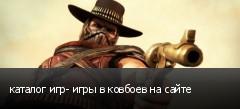 каталог игр- игры в ковбоев на сайте