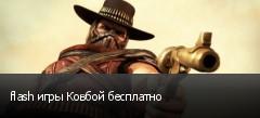 flash игры Ковбой бесплатно