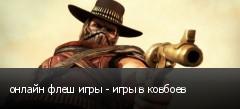 онлайн флеш игры - игры в ковбоев