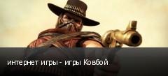 интернет игры - игры Ковбой