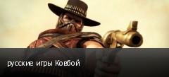 русские игры Ковбой