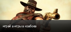 играй в игры в ковбоев