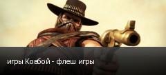 игры Ковбой - флеш игры