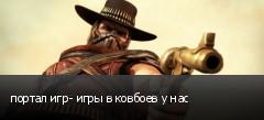портал игр- игры в ковбоев у нас