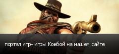 портал игр- игры Ковбой на нашем сайте