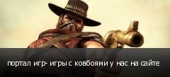 портал игр- игры с ковбоями у нас на сайте