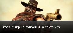 клевые игры с ковбоями на сайте игр