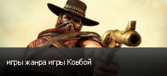 игры жанра игры Ковбой