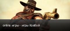 online игры - игры Ковбой