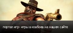 портал игр- игры в ковбоев на нашем сайте
