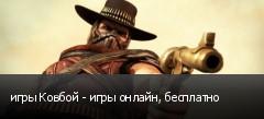 игры Ковбой - игры онлайн, бесплатно