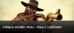 клевые онлайн игры - игры с ковбоями