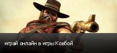 играй онлайн в игры Ковбой