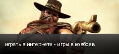 играть в интернете - игры в ковбоев