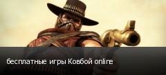 бесплатные игры Ковбой online