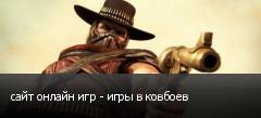 сайт онлайн игр - игры в ковбоев