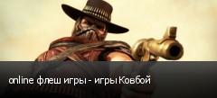 online флеш игры - игры Ковбой