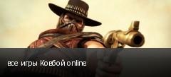 все игры Ковбой online