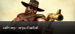 сайт игр - игры Ковбой