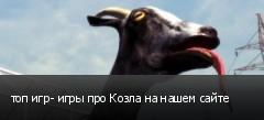 топ игр- игры про Козла на нашем сайте