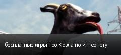 бесплатные игры про Козла по интернету
