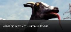 каталог всех игр - игры в Козла