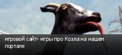 игровой сайт- игры про Козла на нашем портале