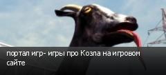 портал игр- игры про Козла на игровом сайте