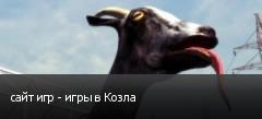 сайт игр - игры в Козла