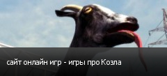 сайт онлайн игр - игры про Козла