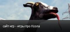 сайт игр - игры про Козла