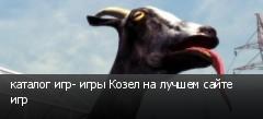 каталог игр- игры Козел на лучшем сайте игр