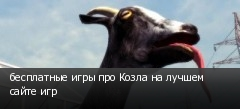 бесплатные игры про Козла на лучшем сайте игр