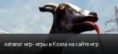 каталог игр- игры в Козла на сайте игр