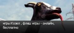 игры Козел , флеш игры - онлайн, бесплатно
